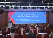 2019年潍坊市第三届创新创业大赛启动