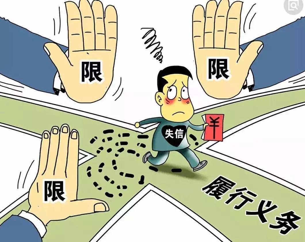 滨州开发区法院公布失信名单,这些人被限制高消费