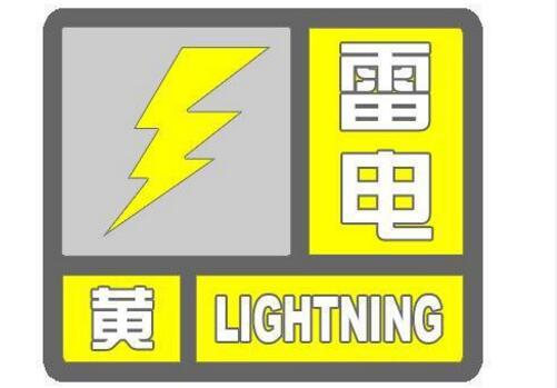 海丽气象吧|临沂继续发布雷电黄色预警!未来几天仍有雨