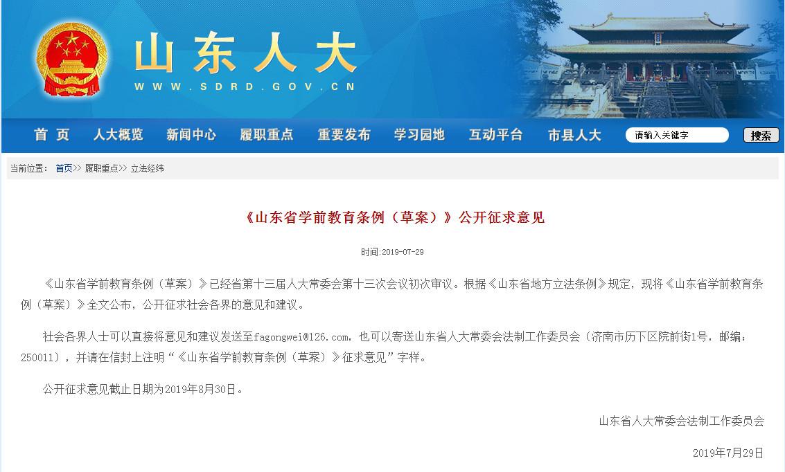 山东省学前教育条例(草案)来了!立法听证会8月29日举行