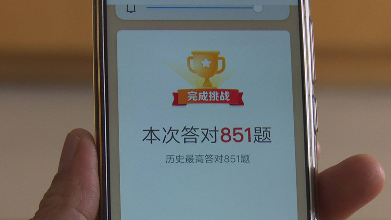 学习强国达人!淄博65岁老党员50分钟连答851题