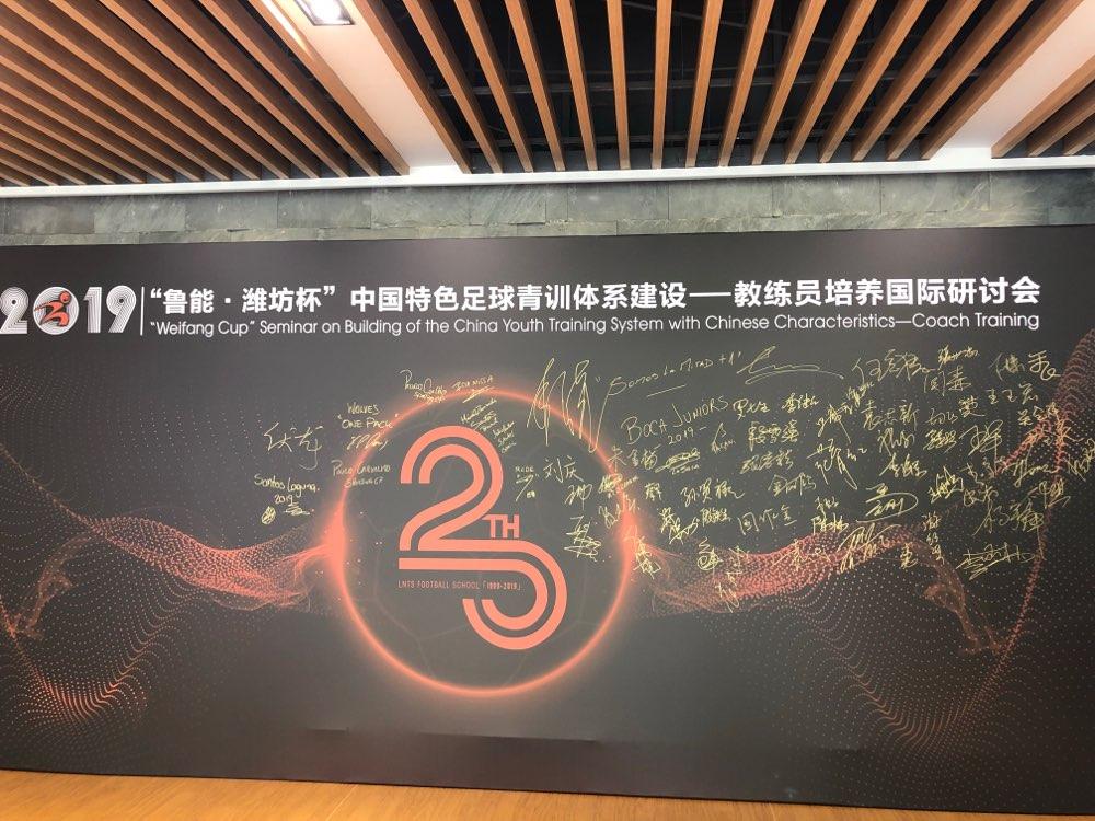 """2019""""鲁能·潍坊杯""""中国特色足球青训体系建设——教练员国际研讨会举行"""