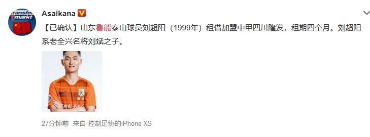 鲁能小将刘超阳租借加盟四川FC