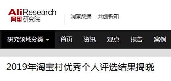 2019年淘宝村优秀个人评选揭晓 菏泽市四人入选