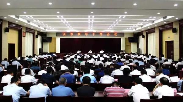 菏泽市领导干部会议召开 省委决定张新文同志任菏泽市委书记