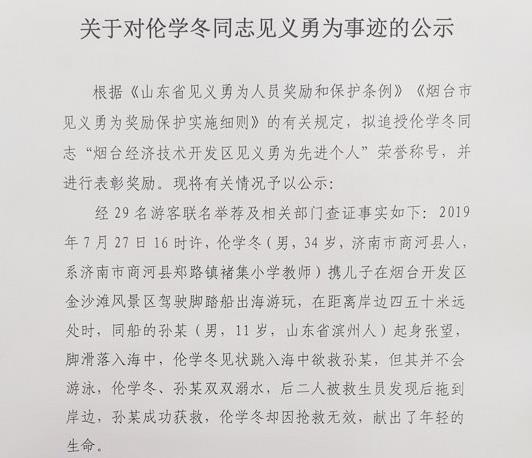 """济南教师勇救落水儿童牺牲!拟被追授""""见义勇为先进个人"""""""