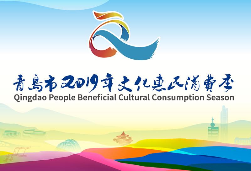 """""""文旅惠 汇时尚""""2019青岛文化惠民消费季开幕"""