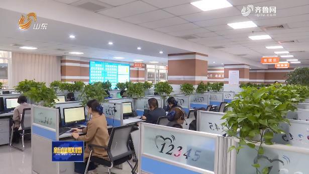 山东新闻联播|聊城:新起点 新举措 流程再造重在制度创新