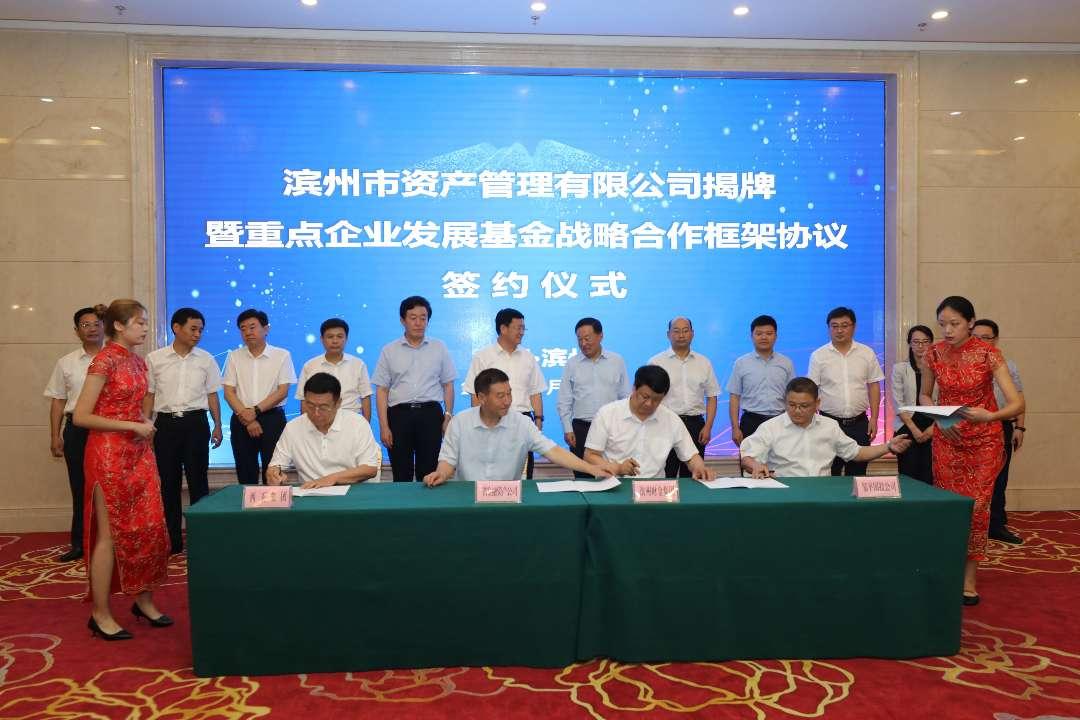 省市县三级政府成立30亿发展基金 助力西王集团高质量发展