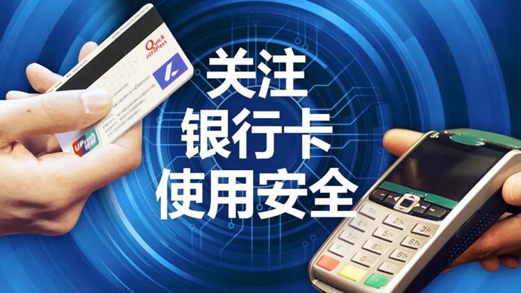 """卡在手里,钱却没了?记者调查银行卡闪付功能 隔空也能""""盗刷"""""""