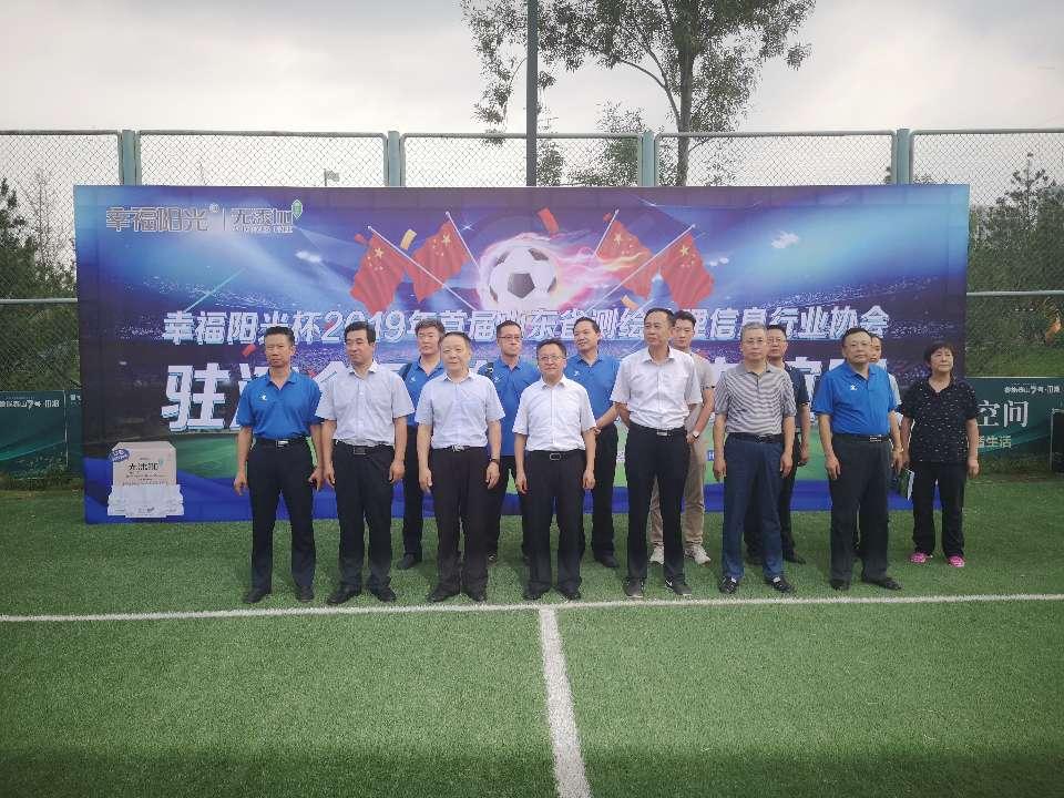 山东省测绘地理信息行业协会足球友谊赛开幕