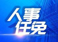 滨州市政府发布人事任免通知,涉及5人