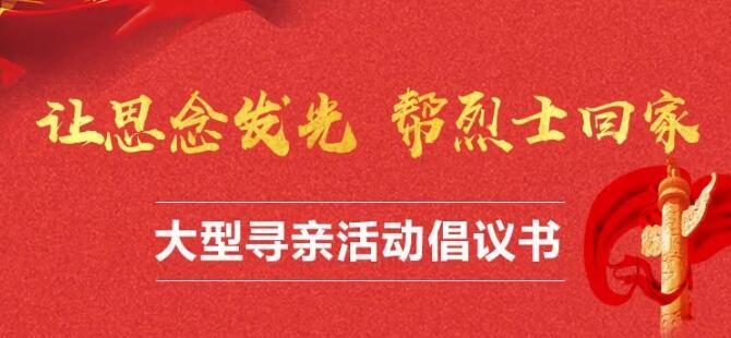 帮烈士回家丨滨州阳信籍的菏泽战役牺牲烈士姚吉田信息已确认