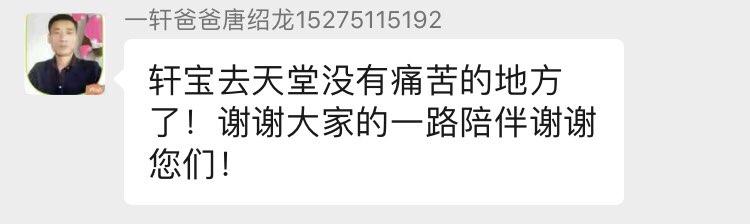 """痛惜!""""救命萝卜""""患儿遗憾离世 唐绍龙:我要挣钱回报社会"""