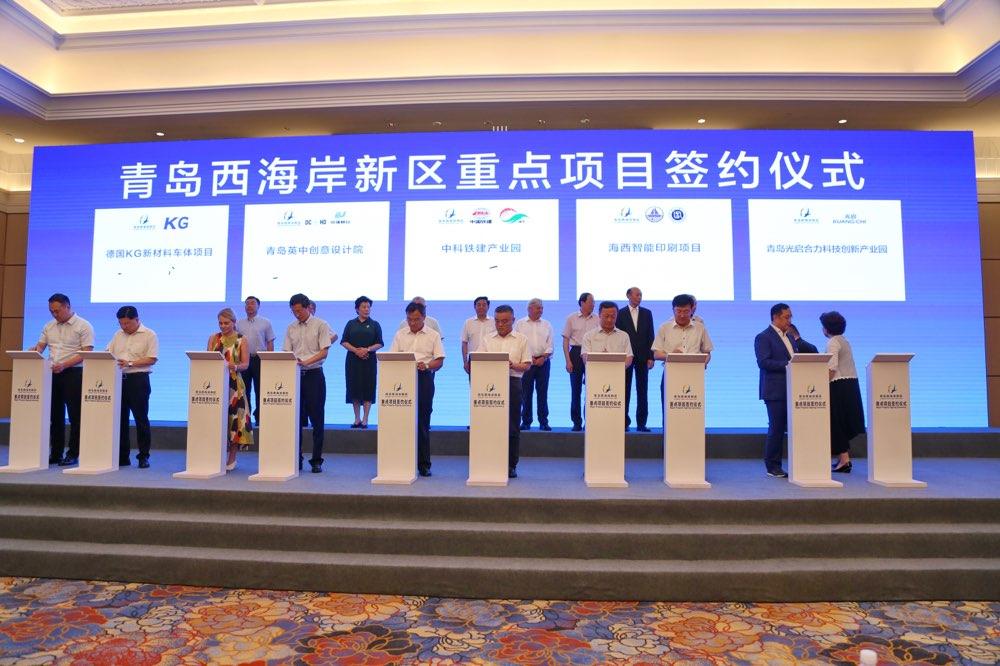 青岛西海岸新区再添新动力 总投资513亿元20个重点项目集中签约