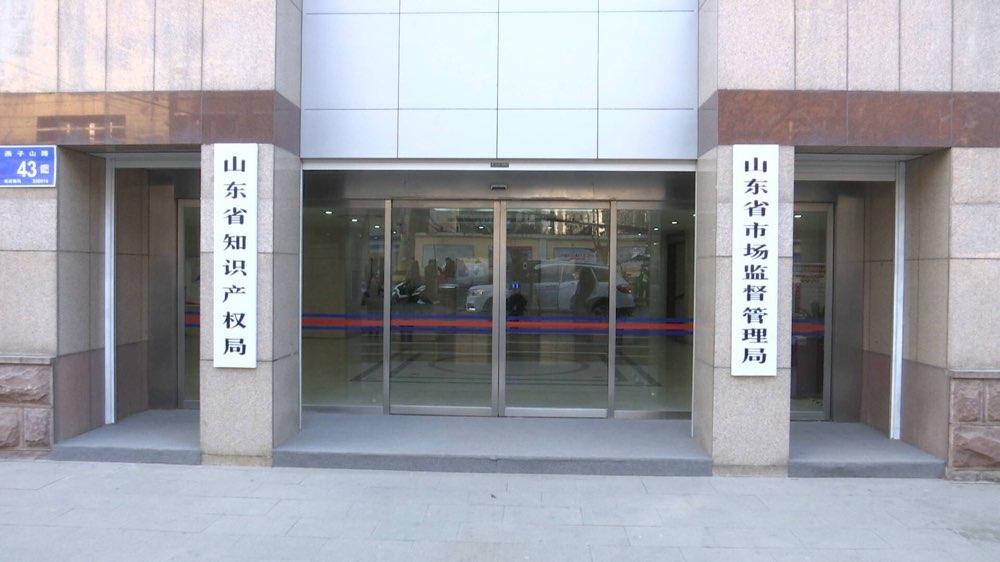 山东马德里国际注册商标、地理标志商标再获2项全国第一