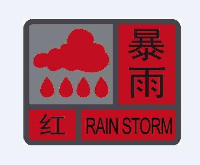海丽气象吧丨日照发布暴雨红色预警 三庄镇降水量已达100毫米以上
