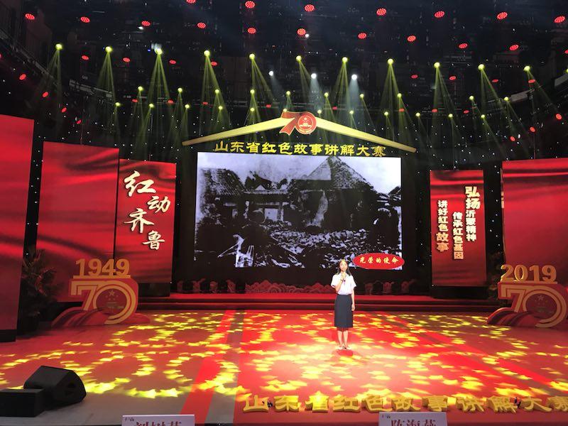 """""""红动齐鲁""""山东省红色故事讲解大赛临沂复赛6日开赛"""