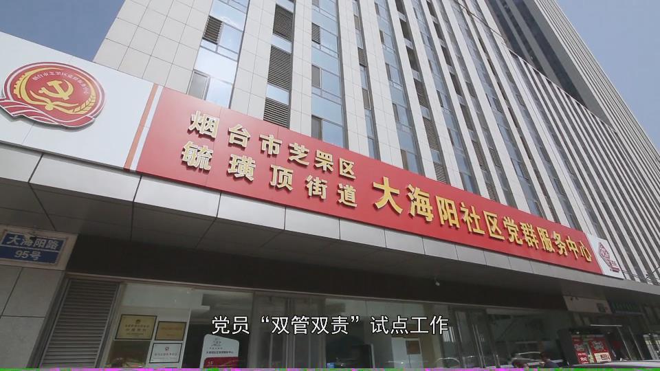 """""""齐鲁时代楷模""""冷晓燕:在大海阳社区,党员是一个非常骄傲的称呼"""