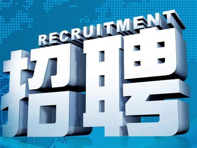 东港区2019年公益性岗位招聘60名就业困难人员