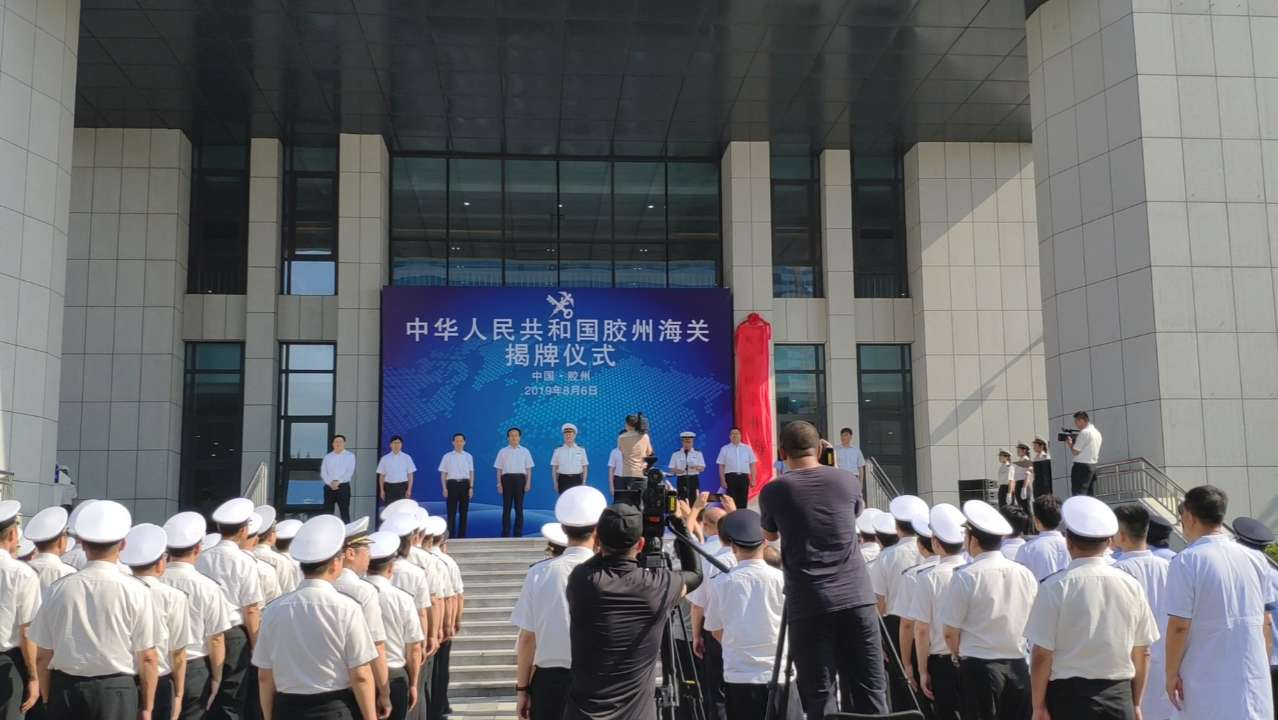 海上丝路明珠胶州千年之后再设海关 胶州海关正式揭牌
