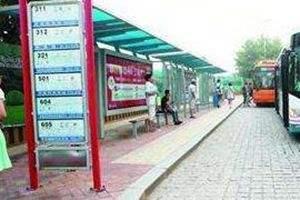 注意!8月8日起青岛公交五十八中车站调整 原京口路站取消