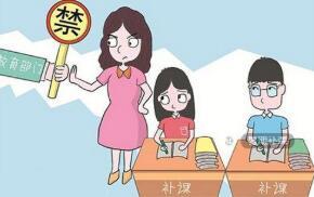 山东省教育厅公布监督电话!严禁学校暑期集体上课补课