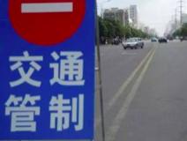 注意绕行!七夕期间淄博这些路段将实行交通管制