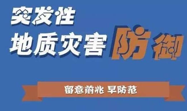 预警!临沂枣庄降雨可能引发地质灾害,一图了解如何预防