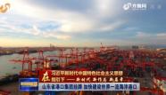 山东省港口集团挂牌 加快建设世界一流海洋港口