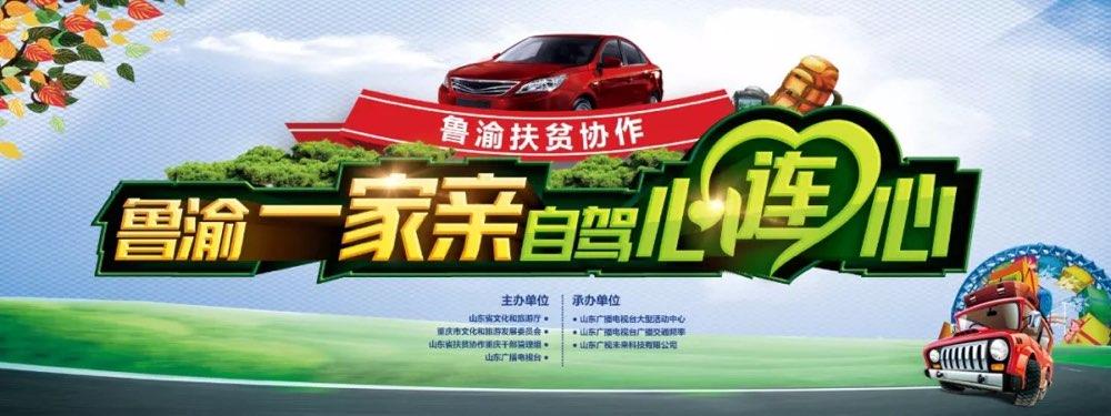 十万山东人游重庆! 2019重庆自驾线路发布及采风活动要来了