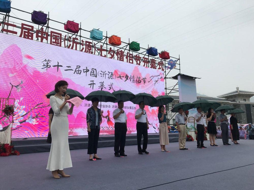 """第十二届中国(沂源)七夕情侣节开幕 十大主题活动为爱""""赋魂"""""""