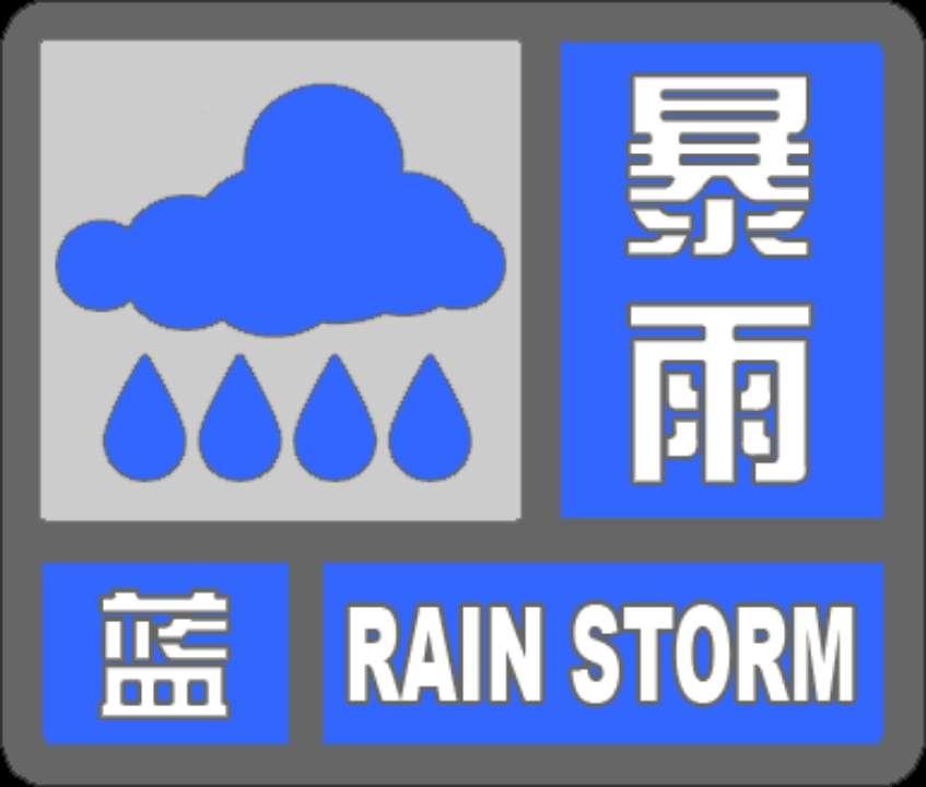 海丽气象吧丨邹平发布暴雨蓝色预警 目前部分地区降水已达50毫米以上