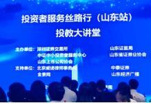 2019深交所投资者服务丝路行(山东站)活动成功举办