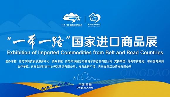 """""""一带一路""""国家进口商品展举行,助力青岛打造国际合作新平台"""