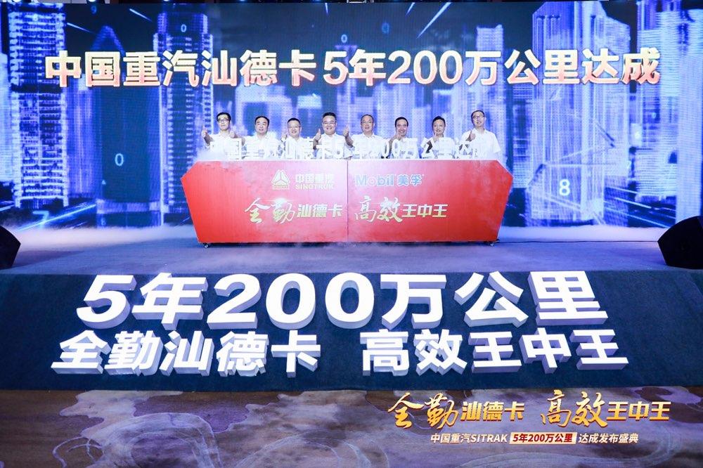5年200万公里!中国重汽旗下汕德卡创造里程奇迹