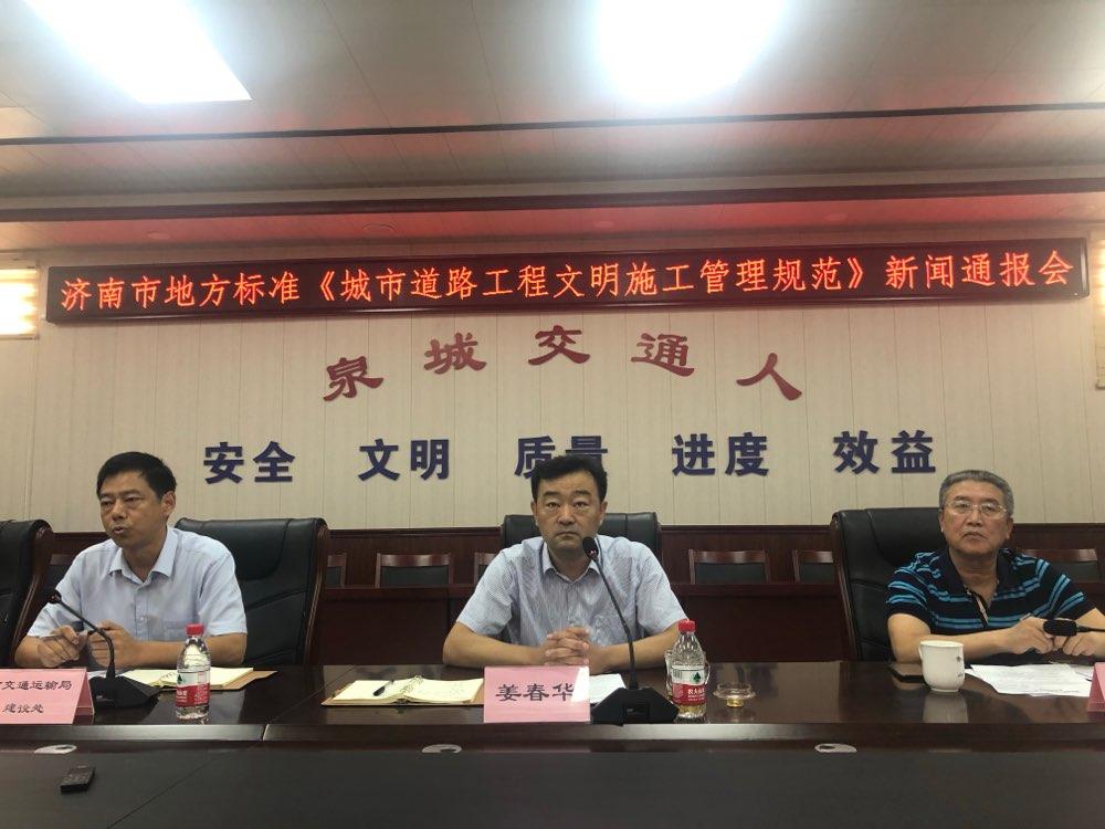 济南首创城市道路工程文明规范 坚持打造生态环保新工地