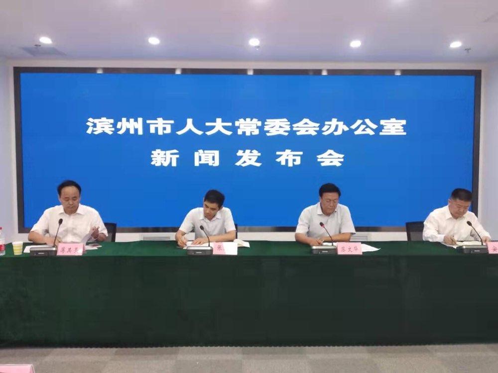 《滨州市住宅物业管理条例》获通过 10月1日起施行