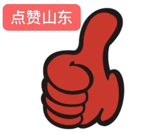 中央人民广播电台《新闻和报纸摘要》连续3天为山东点赞