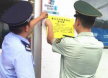 30家名单公布!淄博消防公布8月份火灾隐患单位