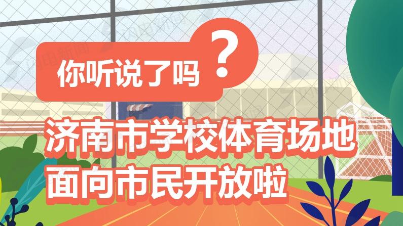 图解丨你听说了吗?济南市学校体育场地面向市民开放啦!预估首批开放72所
