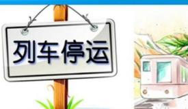"""受台风""""利奇马""""影响 济南西站这些列车临时停运"""