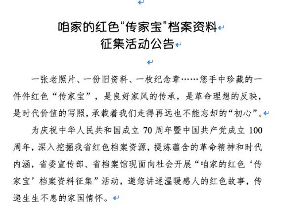 征集!新中国成立70周年老照片及老物件征集活动正式启动