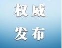 """台风""""利奇马""""来袭!枣庄西站这些列车停运"""