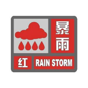 海丽气象吧丨济南章丘、枣庄薛城、东营垦利发布暴雨红色预警