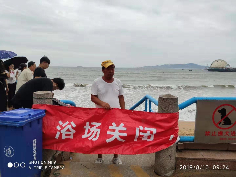 受台风影响,青岛全市九大海水浴场今天开始全部关闭