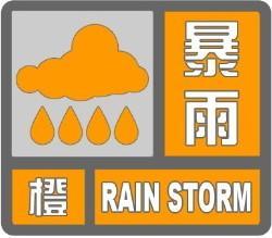 海丽气象吧丨滨州博兴、泰安东平发布暴雨橙色预警