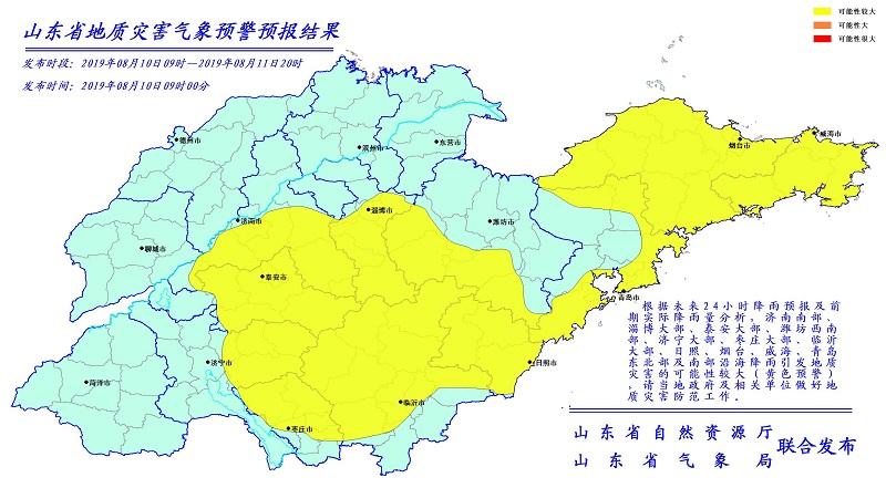 山东发布地质灾害黄色预警 济南南部淄博大部等需注意