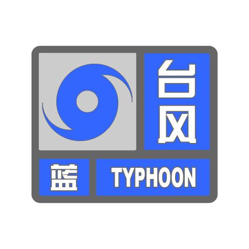 海丽气象吧 聊城莘县、冠县发布台风蓝色预警