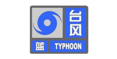 聊城21时发布台风蓝色预警 今夜至明天局部有暴雨